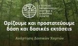ΥΠΕΝ: Ξεκινά σήμερα η 2η φάση ανάρτησης δασικών χαρτών σε όλη τηχώρα