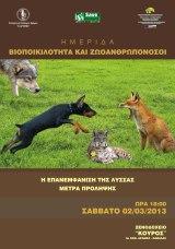 """Ημερίδα: """"Βιοποικιλότητα και Ζωοανθρωπονόσοι"""""""