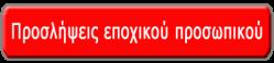 proslipseis