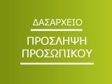 Πρόσληψη 3 ατόμων στην Δ/νση Αναδασώσεων Αττικής