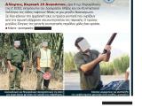 Έλεγχος κυνηγετικού όπλου από δασικούς υπαλλήλους και ιδιωτικούς φύλακεςθήρας