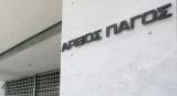 Άρειος Πάγος:  «Οδηγίες για την ποινική αντιμετώπιση προσβολών κατά τουπεριβάλλοντος»