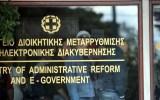 Τροπολογία του υπουργείου Διοικητικής Μεταρρύθμισης