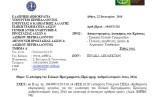 Εγκύκλιος για την υλοποίηση του προγράμματος Πρόληψη Λαθροϋλοτοµιών έτους2014