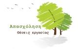 Σύμβαση για εξωτερικό συνεργάτη / ορνιθολόγοπεδίου