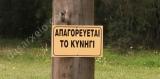 Παράταση της απαγόρευσης κυνηγιού σε περιοχές του ΔήμουΛαυρεωτικής