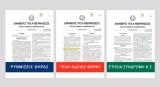 ΦΕΚ: Τέλη έκδοσης αδειών κυνηγιού και συνδρομή στους κυνηγετικούςσυλλόγους