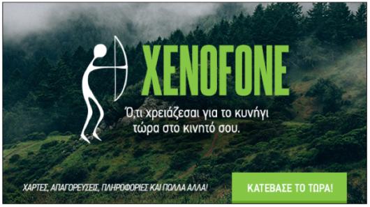 xenofone