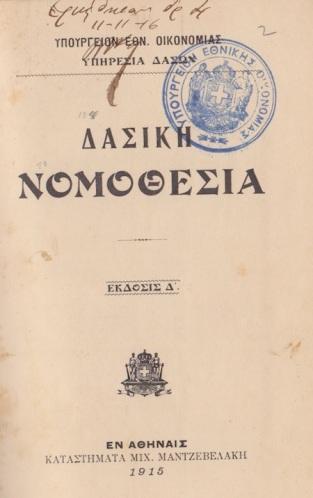 Η πρώτη συγκεντρωτική έκδοση των δασικών νόμων (δασική νομοθεσία) το 1915 από το Υπουργείο Εθνικής Οικονομίας.