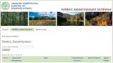 Ιστοσελίδα του ΥΠΕΚΑ για τις πράξεις χαρακτηρισμού