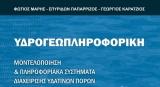 Υδρογεωπληροφορική, μοντελοποίηση & πληροφοριακά συστήματα διαχείρισης υδάτινωνπόρων