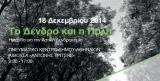 Ημερίδα με θέμα «Το Δένδρο και ηΠόλη»
