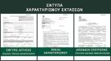 Καθορισμός ενιαίων εντύπων στην διαδικασία χαρακτηρισμούεκτάσεων