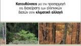 Παγκόσμια Ημέρα Δασοπονίας και κατευθύνσεις προσαρμογής της διαχείρισης των δασών στην κλιματικήαλλαγή