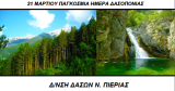 Η Δ/νση Δασών Πιερίας για την Παγκόσμια Ημέρα Δασοπονίας2015