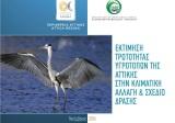 Τρωτότητα υγροτόπων της Αττικής στην κλιματική αλλαγή & Σχέδιοδράσης