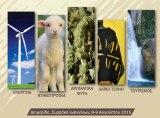 Διημερίδα: Προοπτικές Ανάπτυξης Ορεινών ΠροστατευόμενωνΠεριοχών