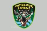 Τι πρέπει να προσέχουν οι κυνηγοί στηνΚύπρο