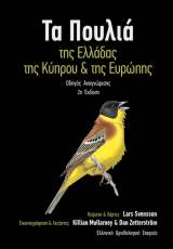 Τα Πουλιά της Ελλάδας, της Κύπρου και της Ευρώπης (δεύτερηέκδοση)