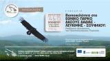 Συνέδριο: «Βιοποικιλότητα στο Εθνικό Πάρκο Δάσους Δαδιάς – Λευκίμης – Σουφλίου: Μαθήματα Διατήρησης για ΠροστατευόμενεςΠεριοχές»