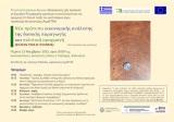 Ινστιτούτο Δασικών Ερευνών – ΣεμινάριοΕπιμόρφωσης