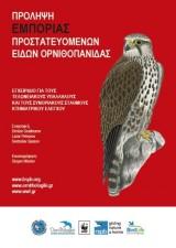 Ελληνικές πύλες εισόδου απειλούμενων ειδών με Βουλγάρικο εγχειρίδιοαναγνώρισης