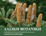 Δασική Βοτανική – Αυτοφυή δέντρα και θάμνοι τηςΕλλάδας