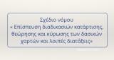 Σχέδιο νόμου «Επίσπευση διαδικασιών κατάρτισης, θεώρησης και κύρωσης των δασικών χαρτών και λοιπέςδιατάξεις»