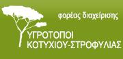 f_d_ygrotopoi_kotyxiou