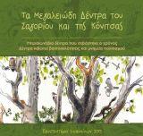 Τα αιωνόβια δέντρα, οι αξίες τους και η σημασία τους για τη διατήρηση τηςβιοποικιλότητας