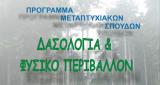 Προκήρυξη εισαγωγής 35 μεταπτυχιακών φοιτητών στο ΠΜΣ του τμήματος Δασολογίας και Φυσικού Περιβάλλοντος(ΑΠΘ)