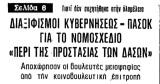 Φλας στο παρελθόν: Διαξιφισμοί κυβερνήσεως – ΠΑΣΟΚ για το νομοσχέδιο «περί προστασίας τωνδασών»