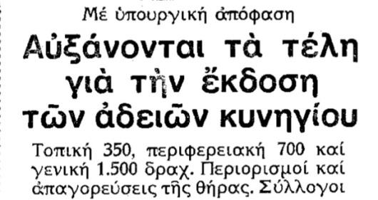 makedonia_4_8_1977