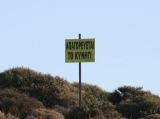 Απαγόρευση κυνηγιού στα καμένα τηςΧίου