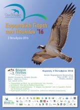 Εκδηλώσεις για την Γιορτή Πουλιών στο Εθνικό Πάρκο ΒόρειαςΠίνδου