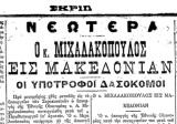 Φλας στο παρελθόν: ΟΙ ΥΠΟΤΡΟΦΟΙ ΔΑΣΟΚΟΜΟΙ(28.9.1913)