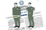 Με στολή πλέον οι δασικοί υπάλληλοι – Δημοσιεύτηκε σε ΦΕΚ το ΠροεδρικόΔιάταγμα
