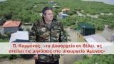 Π. Καμμένος: Στο υπ. Εθνικής Άμυνας οι μηνύσεις για τις «καλύβες» τουΔέλτα