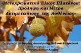 Εκδήλωση: «Μεταχρωματικό Έλκος Πλατάνου: Πρόληψη και Μέτρα Αντιμετώπισης τηςΑσθένειας»