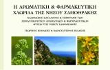 Αρωματική & Φαρμακευτική Χλωρίδα ΝήσουΣαμοθράκης