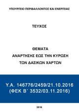 146776_2459_2016