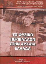Βιβλίο: «Το Φυσικό Περιβάλλον στην ΑρχαίαΕλλάδα»