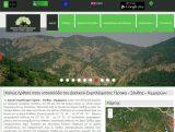 Δ/νση Δασών Ξάνθης: Υλοποίηση διαδικτυακής εφαρμογής διαχείρισης δασικώνδεδομένων