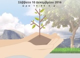 «Ένα δέντρο για τοΠανεπιστημιακό»