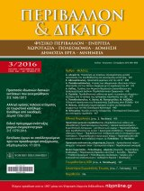 Επιστημονικό περιοδικό «ΠΕΡΙΒΑΛΛΟΝ & ΔΙΚΑΙΟ» τεύχος3/2016