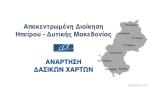 Α.Δ. Ηπείρου-Δυτικής Μακεδονίας: Ανάρτηση Δασικού Χάρτη της Δ.Κ.Φλώρινας
