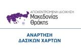 Διαγωνισμός για τις επείγουσες εργασίες ενσωμάτωσης των αντιρρήσεων επί των δασικών χαρτών Π.Ε. Θεσσαλονίκης, Πιερίας καιΧαλκιδικής