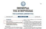 ΦΕΚ: Τροποποίηση της ρυθμιστικής απόφασης για τη θήρα (παράταση γιααγριόχοιρο)