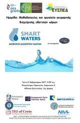 Ημερίδα: «Μεθοδολογίες και εργαλεία αειφορικής διαχείρισης υδατικώνπόρων»