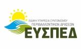 Ημερίδα παρουσίασης του έργου «Εποπτεία και αξιολόγηση της κατάστασης διατήρησης ειδών και τύπων οικοτόπων τηςΕλλάδας